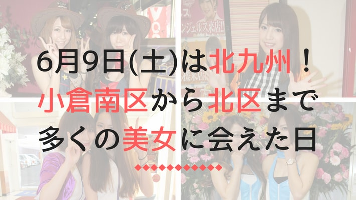2018-6-9-kitakyushu-kokura-min