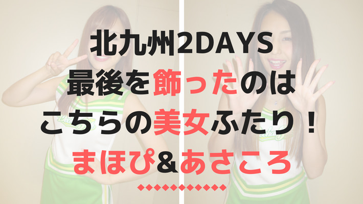 kitakyushu-2days-mahopi-asakoro-min