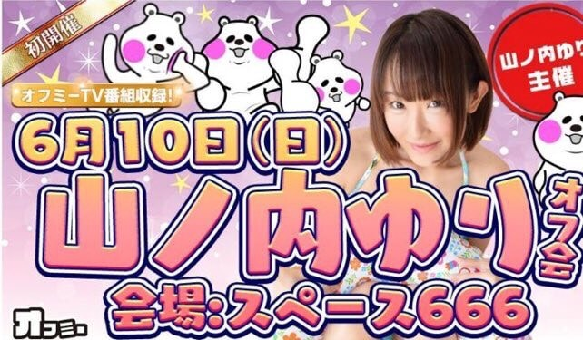 kitakyushu-reunion-yuri-yamanouchi-3