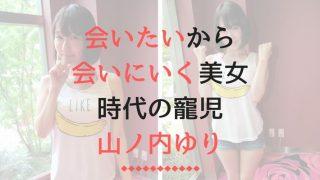 kitakyushu-reunion-yuri-yamanouchi-min